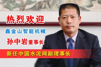 欢迎东昌天汇科技王峰董事长担任中国水泥网副理事长