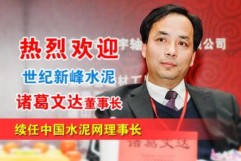 欢迎世纪新峰诸葛文达董事长续任中国水泥网理事长